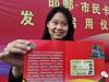 邯郸首批市民卡已启用 加入京津冀公共交通互通平台