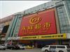 永辉超市首个大客户中心在榕开业 经营面积1000平米