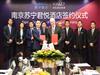 苏宁睿城签约凯悦集团旗下高端酒店 设有约400间客房