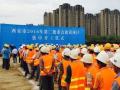 西安市集中开工56个项目 国际港务区邻里中心将开建