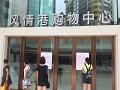 广西柳州梦之岛、风情港购物中心仅20天相继停业