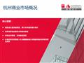 杭州上半年商业成交量涨幅明显 租赁市场整体趋稳
