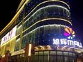 控江旭辉MALL8月27日开业 旭辉集团发力商业板块