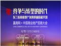 竞争与转型时代 8月17日沈阳议东三省商业地产之突围