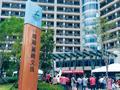台湾�ニ臣�团跨界商场、旅馆 竹湖�ニ忱鲋挛穆每�幕