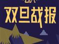 飞凡双旦狂欢战报:参活品牌门店销售增长近四成