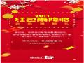 深圳卓悦汇暖春悦享季 带来一个热闹又别致春节假期
