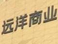 天津远洋未来汇开业 开业率超九成当天客流量破十万
