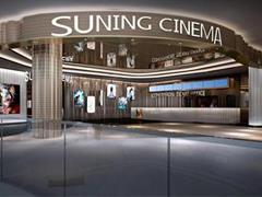 西南地区苏宁首家影城开业 进军影院市场意欲何为?