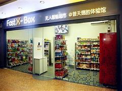 无人便利店fxBox赵亮:希望三年内能做到3千家店以上