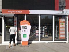 无人便利店缤果盒子已开158家 让人工智能来帮忙看店