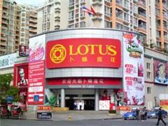 卜蜂莲花华东20多家门店入驻京东到家 加强线上业务