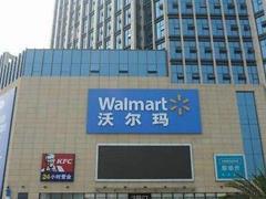 沃尔玛:每年新增30-40家店 紧凑型卖场占比将上升