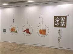 """火遍深广的""""奈雪の茶""""来宁年底开业 德基广场再添网红茶饮"""