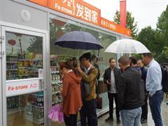 大润发新零售项目发到家无人便利店10月12日合肥开业