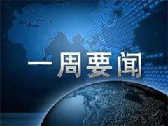 福建一周要闻:福州首家肯德基回归东街口 土拍吸金118.03亿