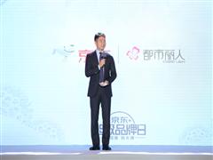 刘强东:时尚业务是京东必赢之战 全面赋能品牌商