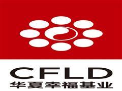 华夏幸福中标安徽六安PPP项目 9月斥37.2亿入22宗地