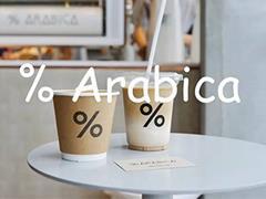 只卖咖啡却火遍全球 %Arabica的人气秘密究竟在哪里