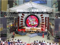 """""""超长黄金周""""销售6000万,保利MALL・长沙开业即火的背后"""