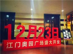 江门奥园广场商家招商率达93% 定于12月23日正式开业