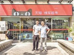 零售改革正在悄然兴起 社区新零售如何一统江湖?