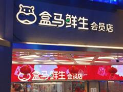 盒马鲜生CEO侯毅:我们的新零售到底想做成什么样的模式