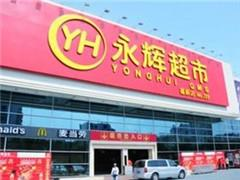 永辉超市预计明年进入美国 超级物种将开出100家门店