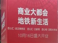 """武汉地铁3条商业街今日同时开业  """"地铁+物业""""让城市与地铁互动"""