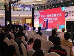 昆明CBD万达广场三周年庆典启幕新闻发布会成功举办