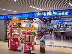 盒马鲜生10月拟于上海开800�O便利店 或含四大颠覆性业态