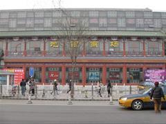 北京全新地安门百货拟明年开业 引入创意文化、阅读空间等产业