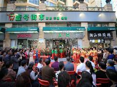 佳兆业商业产业孵投领域又结新果 街市可园店已盛大开业