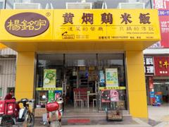 黄焖鸡米饭进驻美国开店 它用什么征服海外市场?