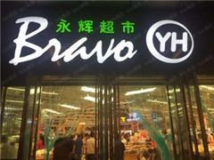 永辉超市拟受让东展国贸45%股权 优化采购供应链管理