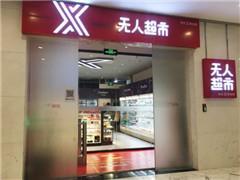 京东强势入局无人超市 能否改变无人零售业落地难现状?