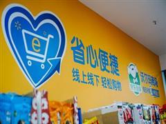 沃尔玛入驻京东到家一周年 线上销售额实现增长30倍