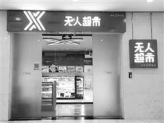 """无人超市、无人便利店 京东""""11・11""""主打""""无人牌"""""""