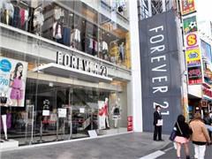 Forever 21关闭日本首家旗舰店 受宠的快时尚危机四伏