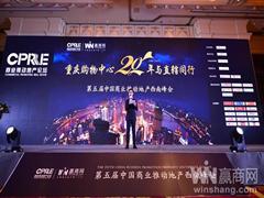 綦江爱琴海购物公园亮相第五届西南峰会 斩获两项大奖!
