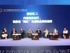 """智蜂巢王斌:""""线上转线下""""重构城市生活方式 不期待成为网红"""