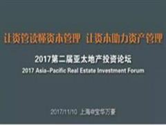 2017第二届亚太地产投资论坛将于11月10日上海宝华万豪举办