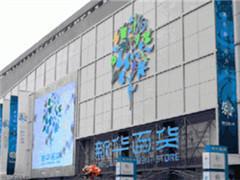 新华百货、中房集团拟各出资5000万成立合资公司
