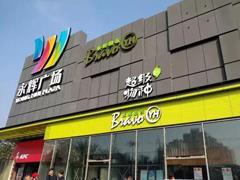 永辉超级物种北京首店暂停营业 运营尚未满一个月