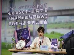 90后畅销书作家张皓宸 贵阳西西弗新书宣传