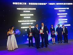 """绿地艺尚魔方荣获""""年度备受期待商业地产项目""""奖项"""
