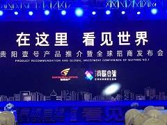 贵阳壹号全球招商发布会举行 要再造城市新地标?
