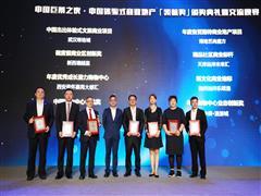 """远洋商业凭借独特的魅力 荣获""""文化商业领航奖""""的奖项"""