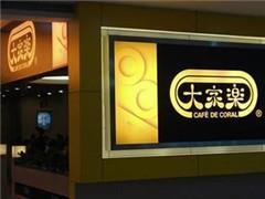 香港大家乐华东11家店关门