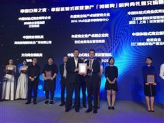 以变应变 | 世纪金源商业管理集团荣膺中国体验式商业地产发展论坛两项大奖